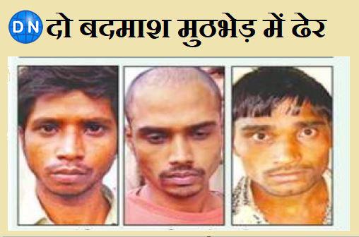 सिपाहियों की हत्या करने वाले तीन आरोपी