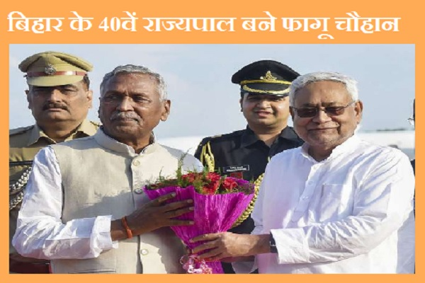 फागू चौहान और बिहार के मुख्यमंत्री नीतीश कुमार