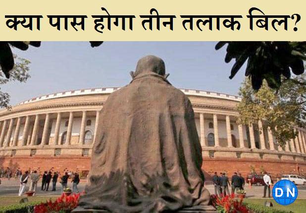 संसद परिसर में गांधी जी की प्रतिमा (फाइल फोटो)