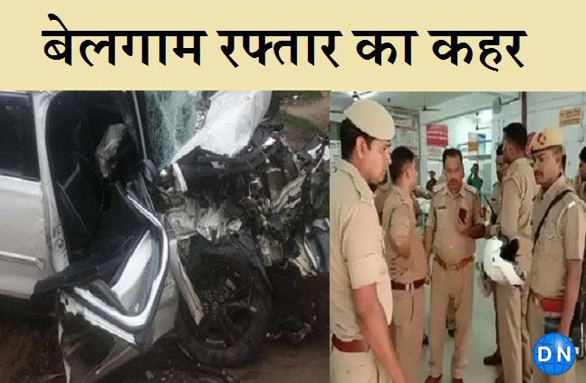 बायें दुर्घटनाग्रस्त कार व दायें अस्पताल में मौजूद पुलिसकर्मी