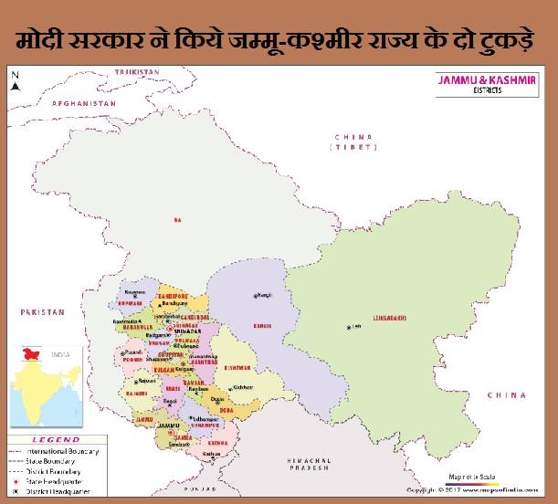 केन्द्र की मोदी सरकार ने जम्मू और कश्मीर को लेकर तीन बड़े फैसले किये हैं