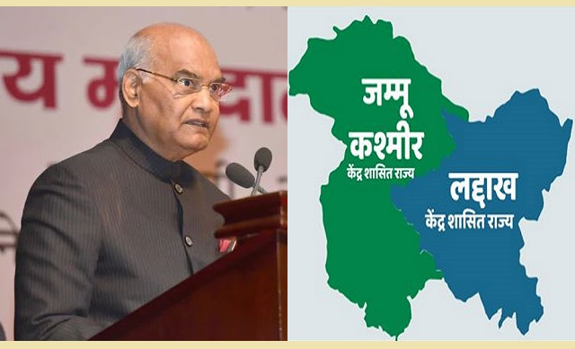 बांये राष्ट्रपति रामनाथ कोविंद व दांये जम्मू कश्मीर का मानचित्र