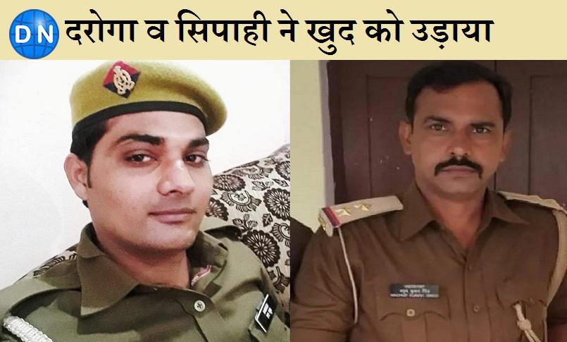 खुदकुशी करने वाले सिपाही अंकुर राणा और दरोगा मधुप सिंह