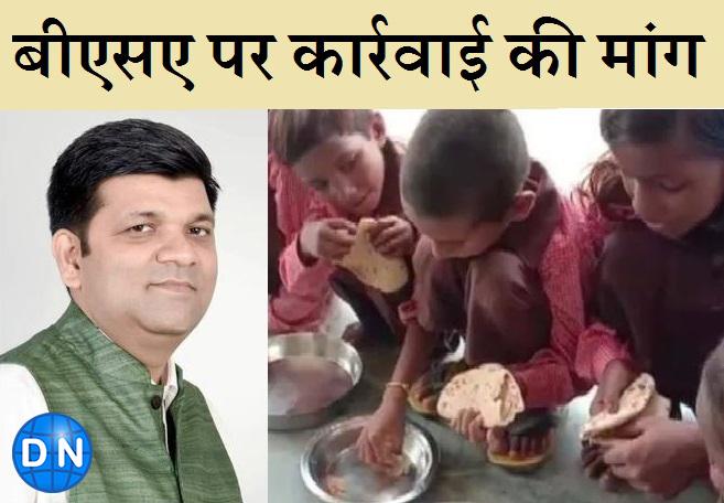 बांये आशीष पटेल व दांये नमक के साथ रोटी खाते बच्चे (फाइल फोटो)
