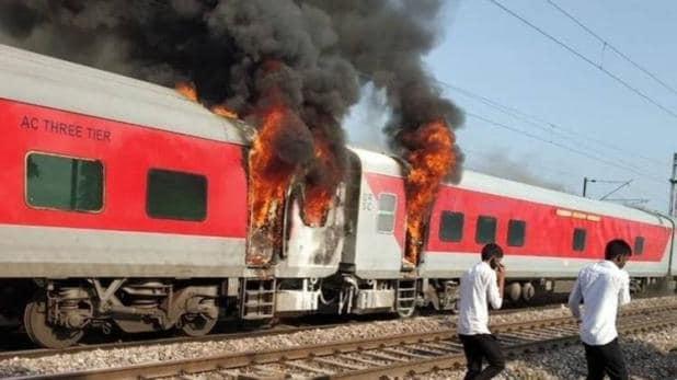 तेलंगाना एक्सप्रेस की बोगी में लगी भीषण आग