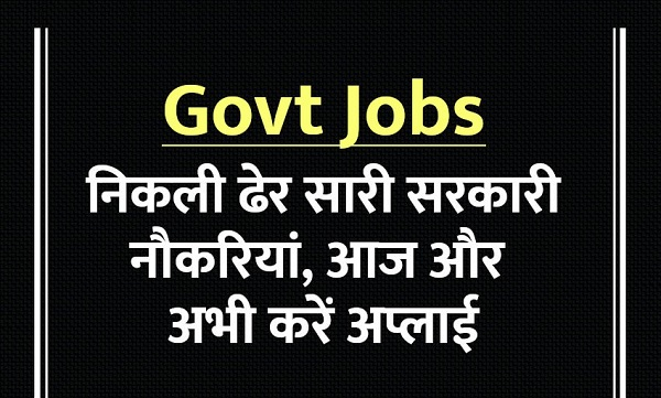 सरकारी नौकरी का सुनहरा मौका