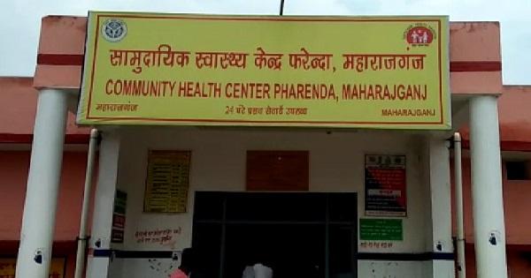 सामुदायिक स्वास्थय केंद्र फरेन्दा