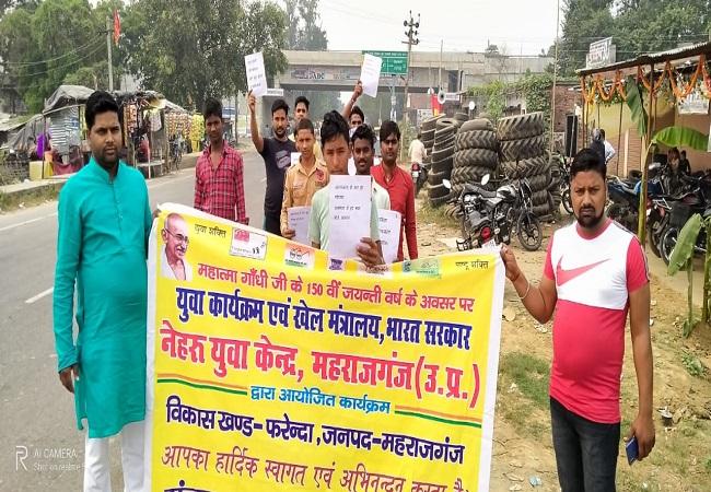 नेहरू युवा क्लब द्वारा स्वच्छता अभियान