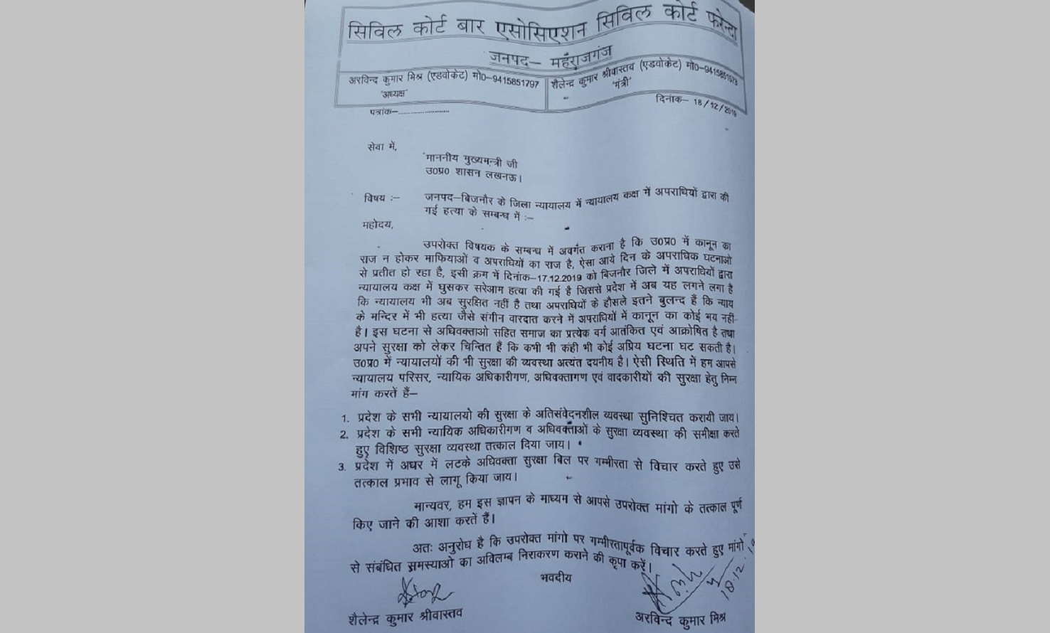 आक्रोशित अधिवक्ताओं ने बिजनौर की घटना को लेकर एसडीएम को सौंपा ज्ञापन