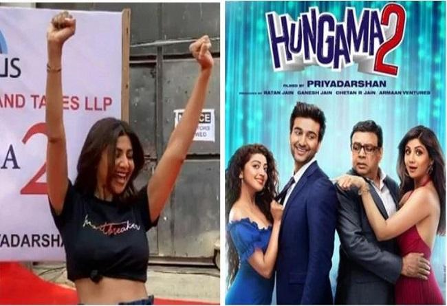 शिल्पा शेट्टी ने शुरू की 'हंगामा 2'की शूटिंग