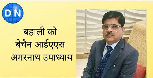 अमरनाथ उपाध्याय (फाइल फोटो)