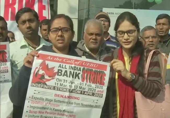 बैंक कर्मचारियों की हड़ताल