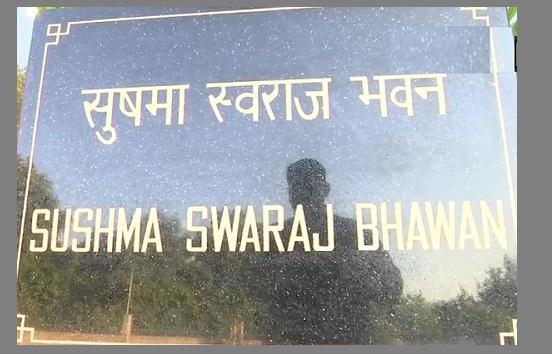 दिल्ली प्रवासी भारतीय केंद्र का नाम बदला गया