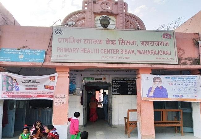 सिसवा का प्राथमिक स्वास्थ्य केंद्र (फाइल फोटो)