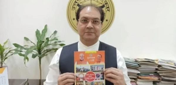 पुस्तक विमोचन करते हुए मंत्री मोहसिन रजा