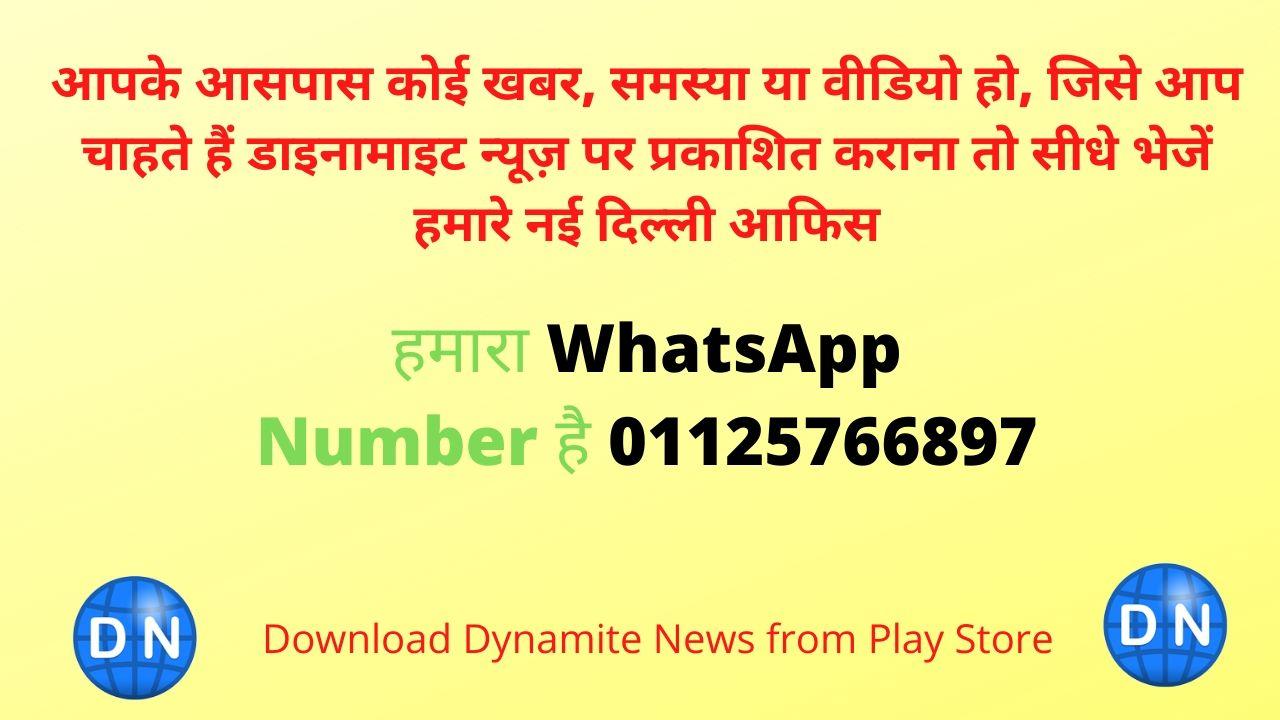 WhatsApp नंबर 01125766897