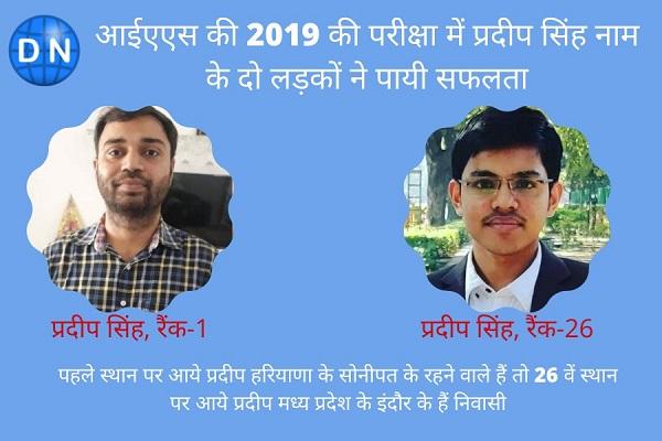 प्रदीप सिंह नाम के दो लड़कों ने पायी आईएएस की परीक्षा में सफलता