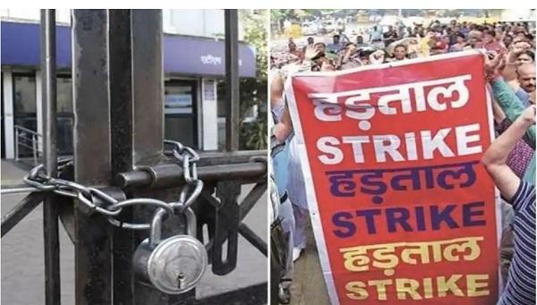 बैंकों में दो दिन की हड़ताल