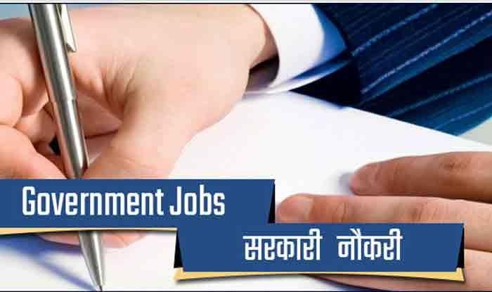 सरकारी नौकरी के लिए वैकेंसी (फाइल फोटो)