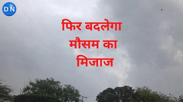 जानें मौसम के ताजा हाल (फाइल फोटो)