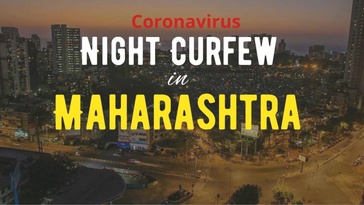 महाराष्ट्र में नाइट कर्फ्यू का ऐलान
