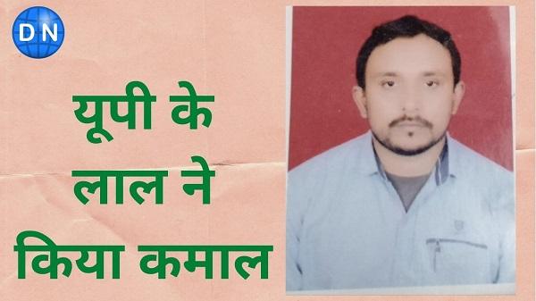 आशीष कुमार दूबे ने जिले का नाम किया रोशन (फाइल फोटो)