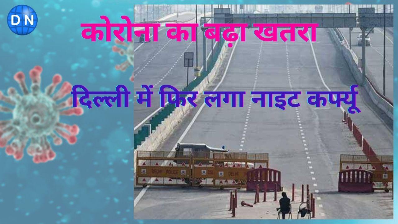 दिल्ली में कई चीजों के लिये ई-पास होगा जरूरी