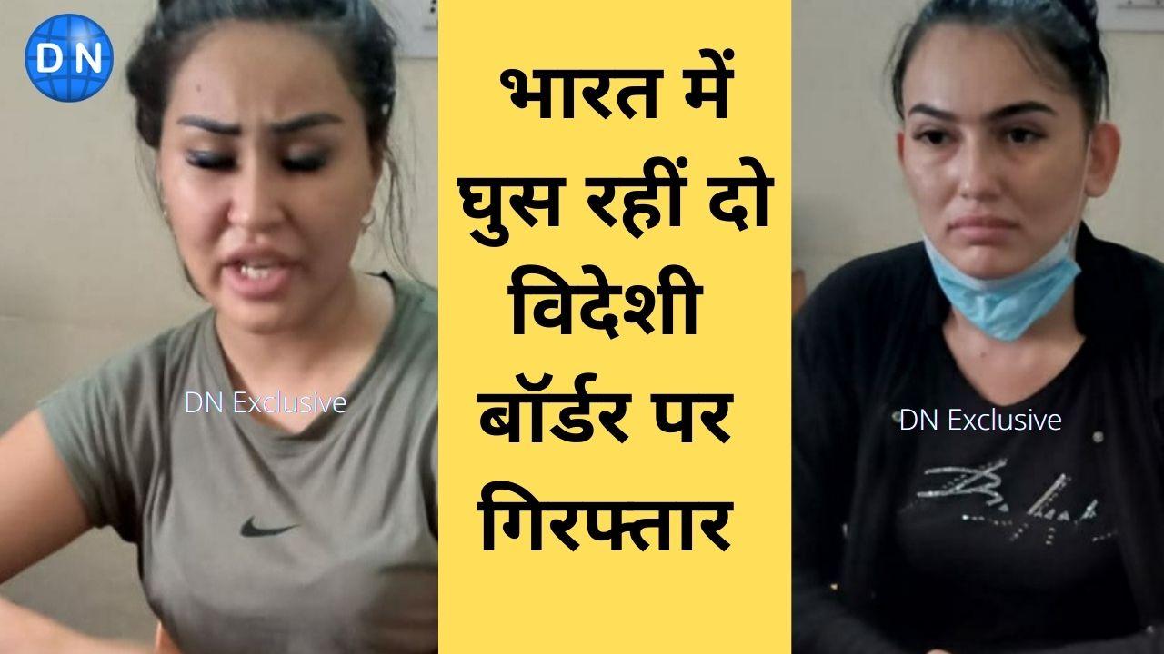 पुलिस द्वारा गिरफ्तार महिलाएं