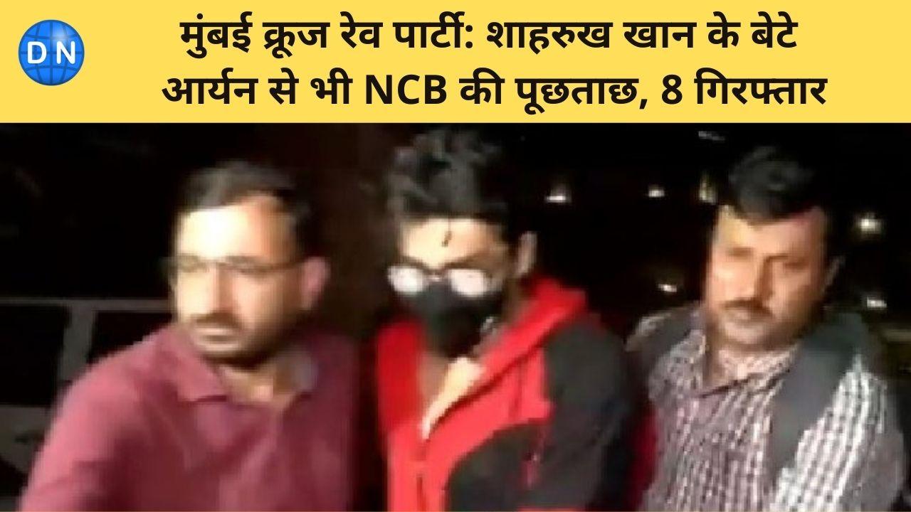 आर्यन खान को पूछताछ के लिये ले जाती एनसीबी टीम