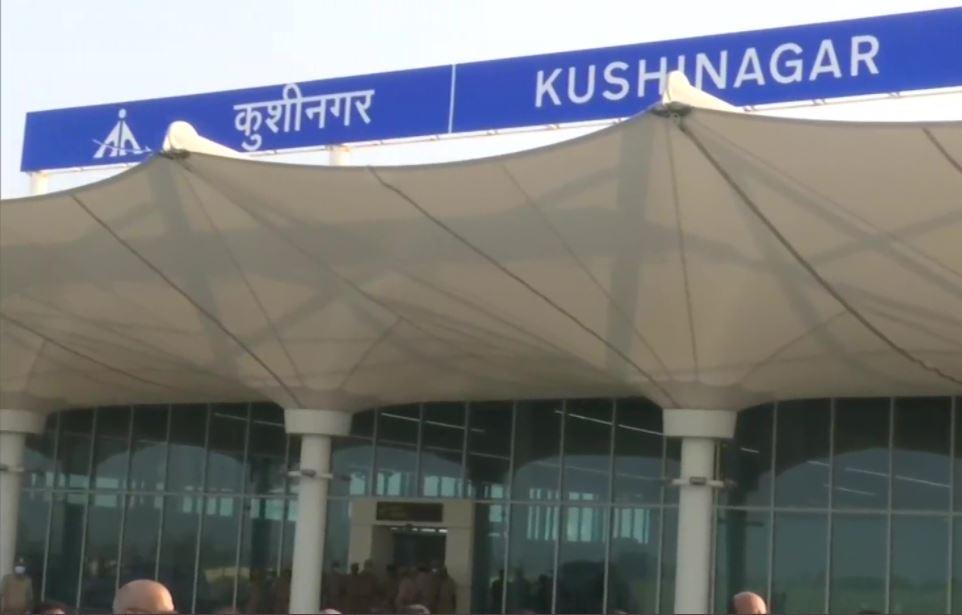 पीएम मोदी 20 अक्टूबर को करेंगे कुशीनगर एयरपोर्ट का उद्घाटन